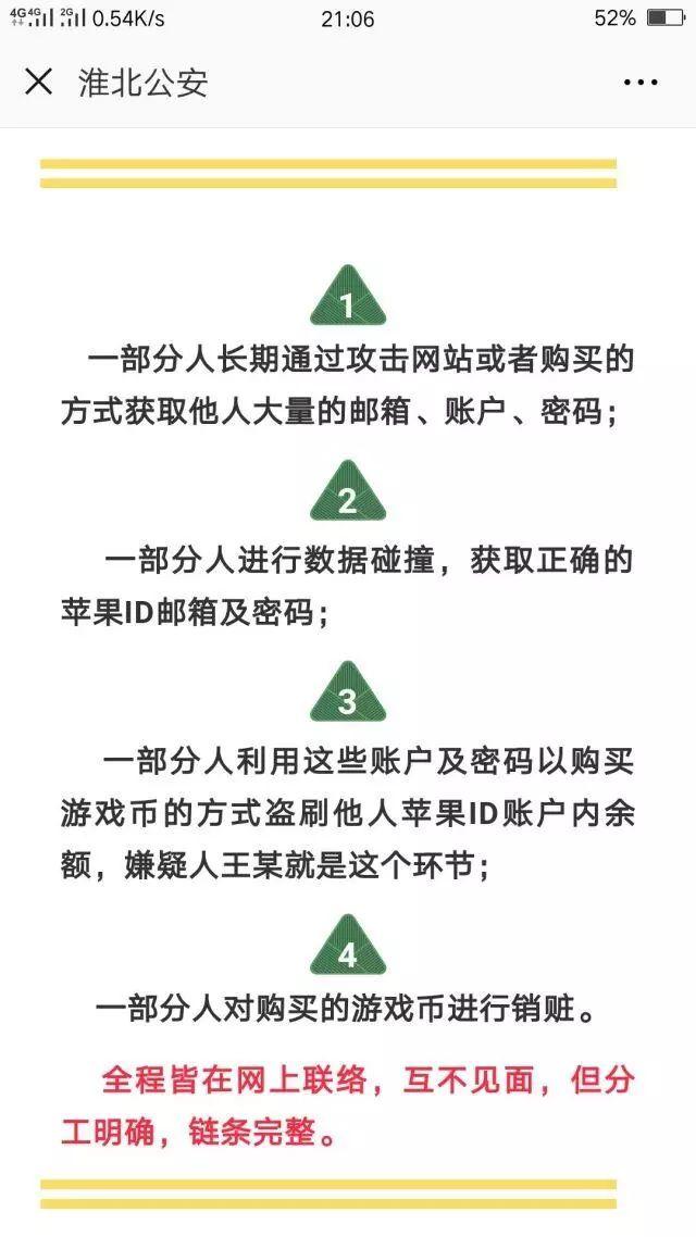 淮北公安曾对苹果ID盗刷行为进行过分析