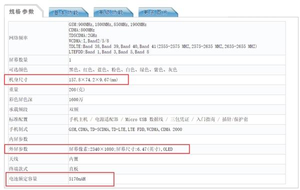 小米CC9 Pro入網,將于11月5日正式發布
