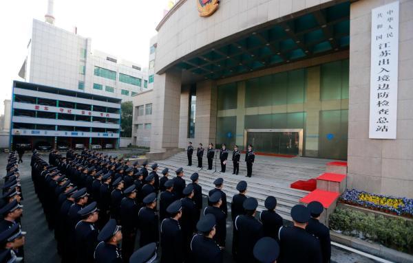 2019年1月1日,江苏出入境边防检查总站组织民警参添揭牌仪式。东方IC 图