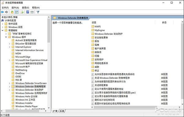 ↑↑↑掀开组策略中相关Windows Defender选项