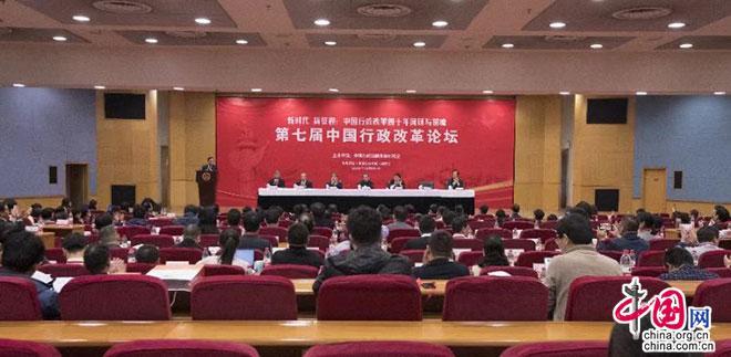 12月23日,第七届中国走政改革论坛在北京举走。