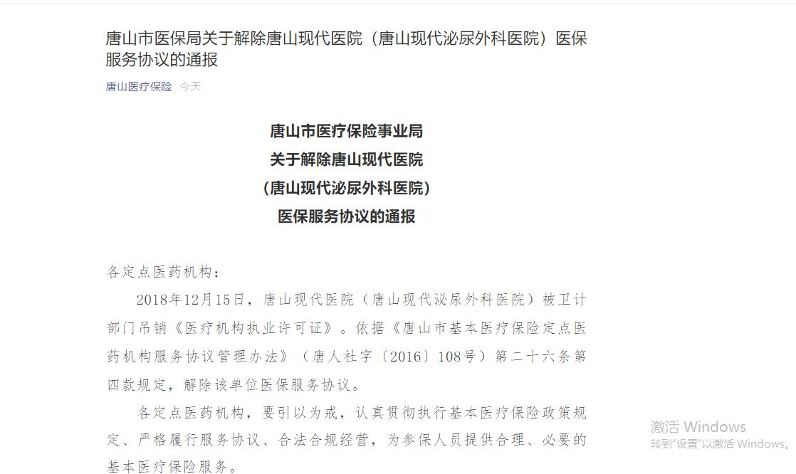 唐山市医保局发布的通报