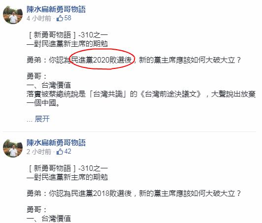 陈水扁主要修改文章(Facebook截图)