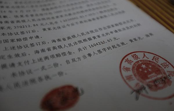国家补偿制定书 视觉中国 原料图