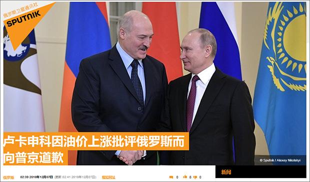 因能源问题与普京吵架 卢卡申科道歉:讲错话了