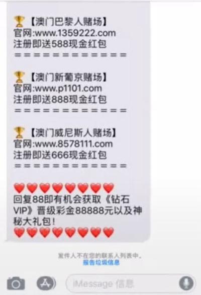 一手机用户收到的博彩短信。