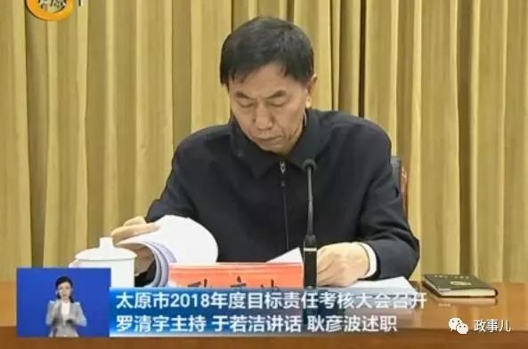 """""""造城市长""""耿彦波卸任 被认为系现实版李达康"""