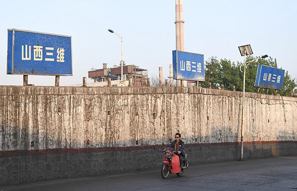 山西三维集团周边的宣传路牌。东方IC 图山西三维集团周边的宣传路牌。