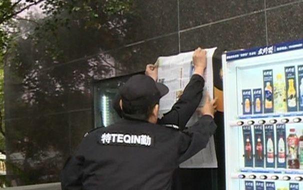 广州一小区自动售卖机播不雅视频 物业:已报警