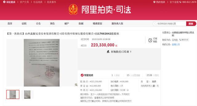 运城农商行拍下中原银行股权 申请执行人变身成了竞买人