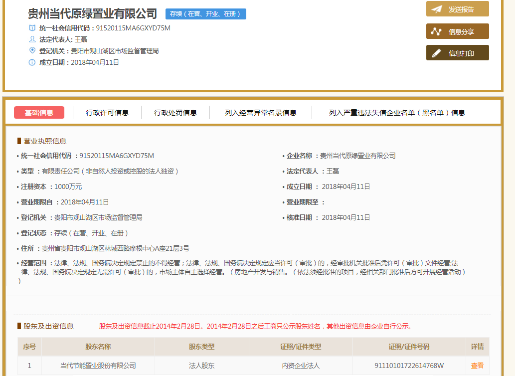 当代置业集团贵州第二个项目或将落地观山湖