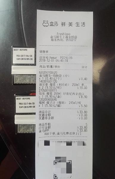 胡小姐的购物小票。 受访者供图