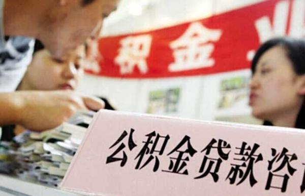 重庆市住房公积金管理中心和受托银行被要求规范公积金贷款业务流程