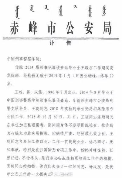 赤峰市公安局发给王琰母校——中国刑事警察学院的讣告。图片来源:中国长安网微博