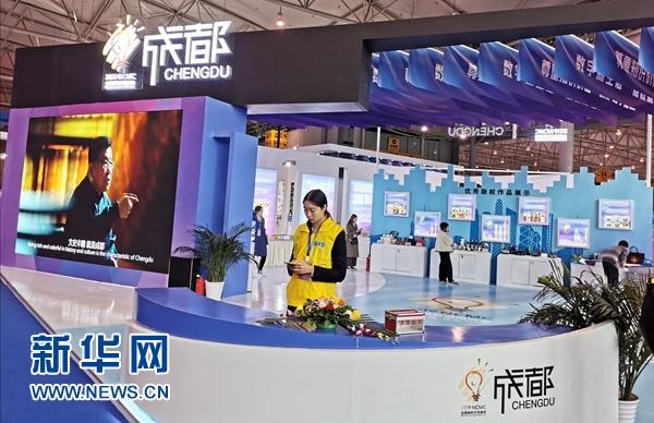 2019成都国际数字版权交易博览会现场。新华网 王志艳摄