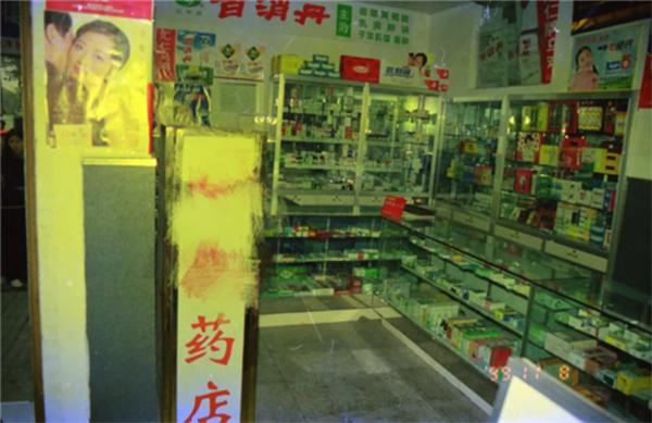 案发现场药店