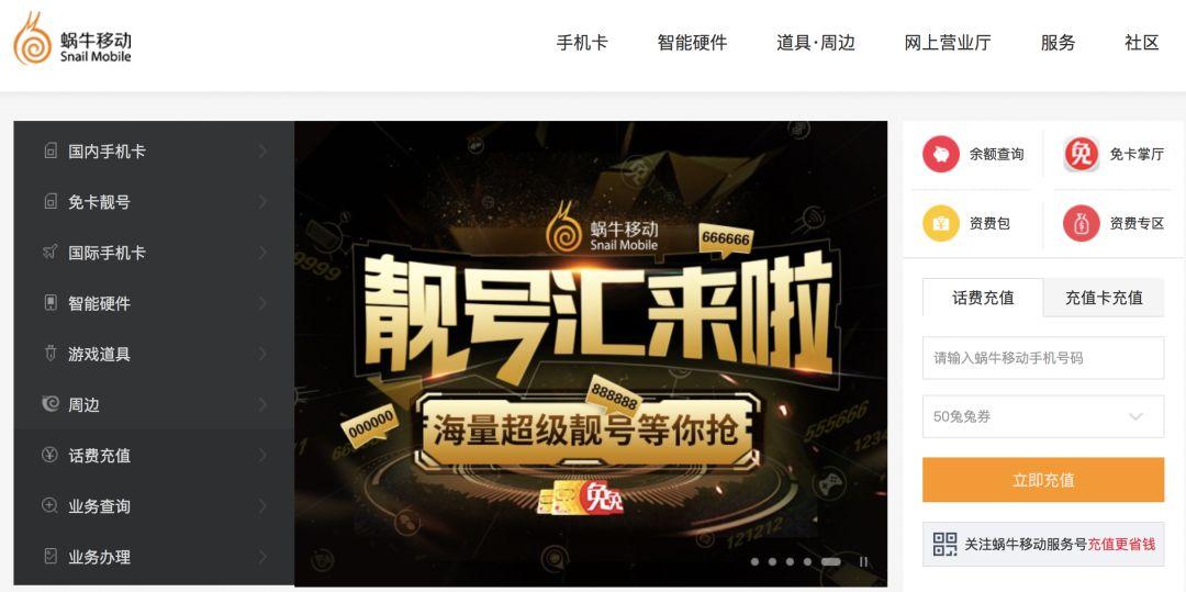 蜗牛移动筹备赴港上市:为中国最大虚拟运营商 2012年便已启动IPO