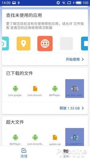 特供中国的App 谷歌出品的文件极客真的好用么的照片 - 3