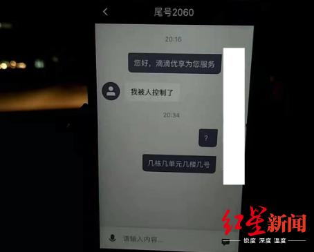 叫车乘客不现身 滴滴司机见乘客留言后报警救人