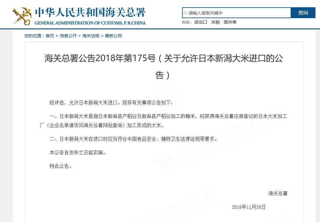 海关总署允许日本新潟大米进口