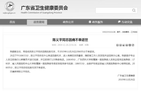 广东卫健委副主任陈义平乘电梯晕倒 抢救无效逝世