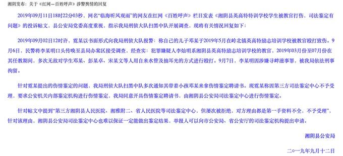 湘阴发布就百姓反映教官殴打学生致伤事件回复 红网截图