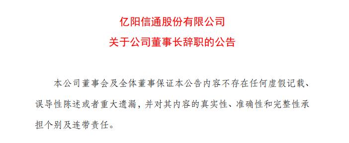 亿阳信通董事长因身体原因辞职 亿阳集团艰难重整中