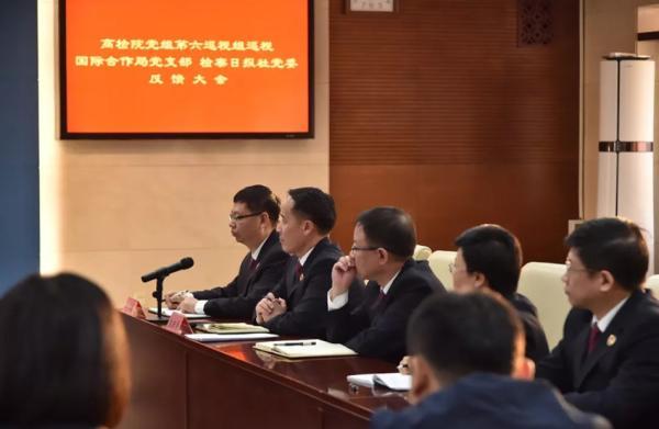 第二轮巡视反馈时,最高检党组第六巡视组向最高检国际合作局、检察日报社党组织反馈巡视情况。
