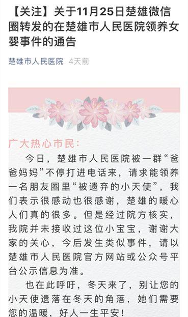 楚雄市人民医院发布的声明截图