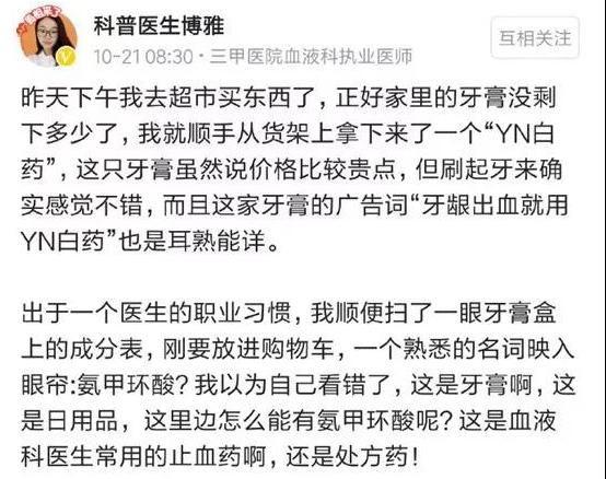 曝光云南白药女医生疑似辞职 与谭秦东聊天记录曝光