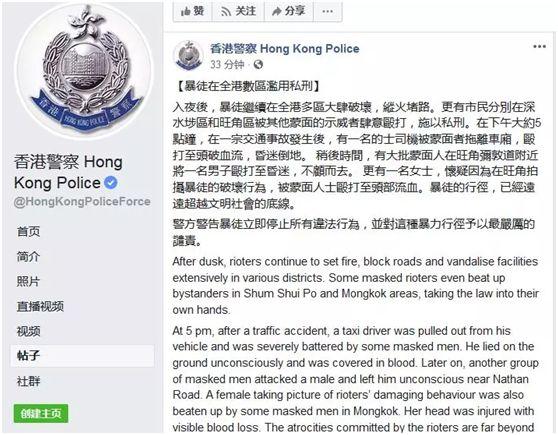 香港警察臉書截圖