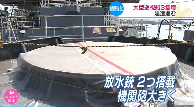 新的巡逻船内部首次对媒体公开(NHK电视台)