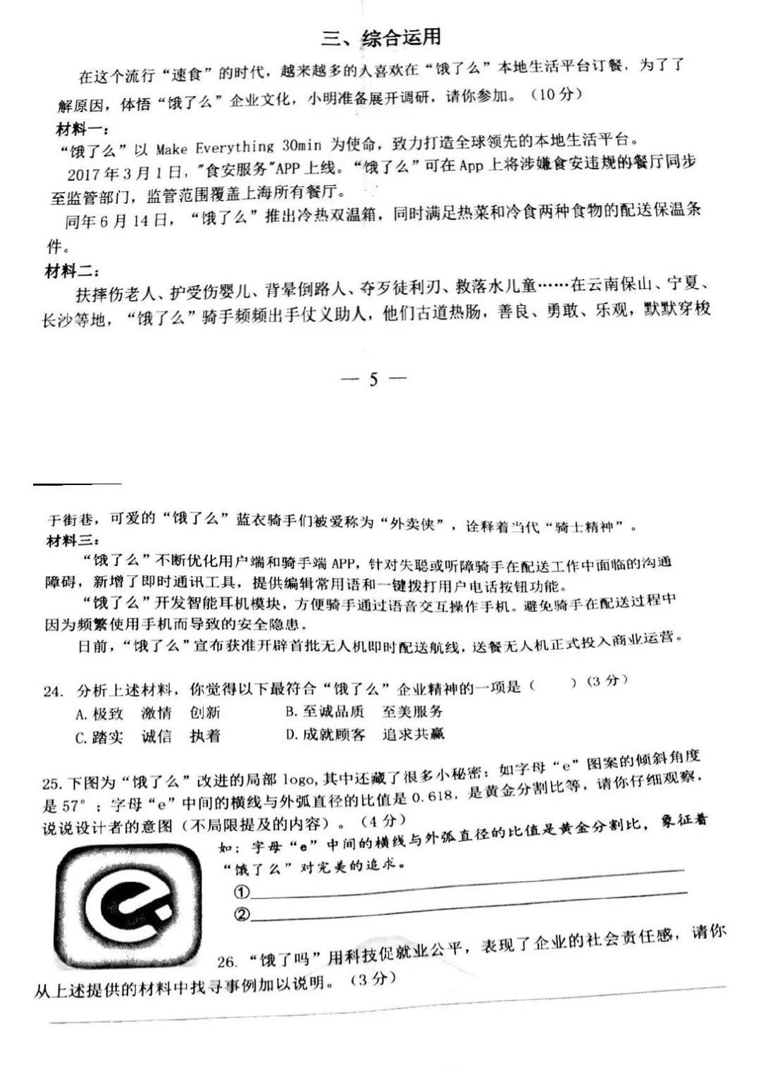 网传上海一考卷植入饿了么题目