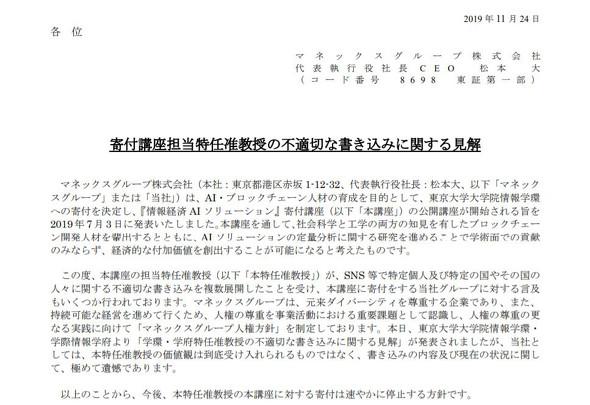 Monex集团的声明(朝日新闻)