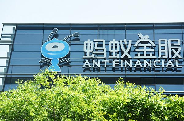 蚂蚁金服宣布新一轮融资140亿美元,淡马锡等为新增投资者