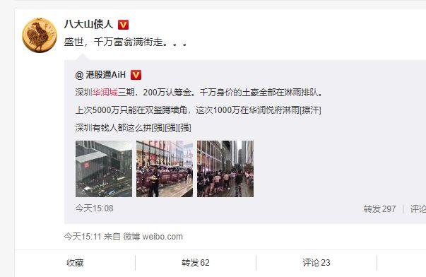深圳人离婚抢房中一套能赚几百万 千万富翁排队淋雨