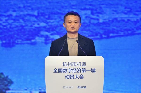 马云在杭州市打造全国数字经济第一城动员大会发言。 新蓝网·浙江网络广播电视台 图