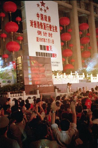 1997年7月1日零点,随着天安门广场上香港回归倒计时牌的归零,中国当局对香港恢复行使主权的日子到来了。(新华社)