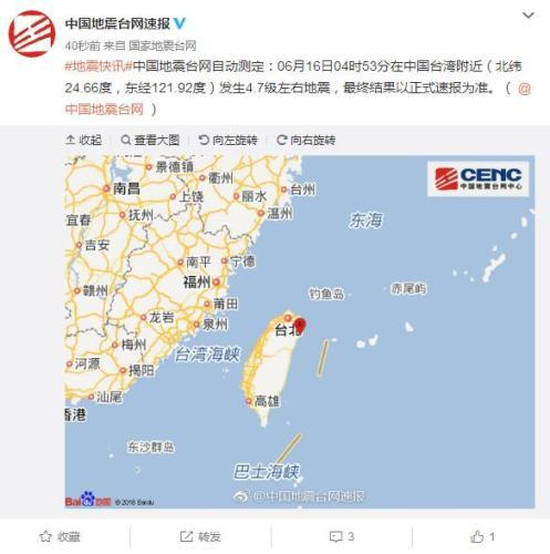 国家地震台网_中国台湾附近发生4.7级左右地震 地震 速报 中国地震台网_新浪新闻