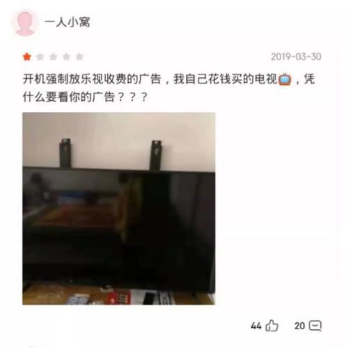 京东平台上不同用户因不满开机广告给出的差评。