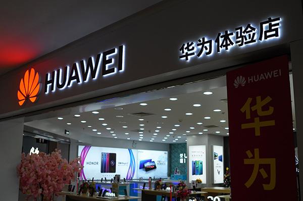 华为手机今年出货量2亿 上升至全球第二