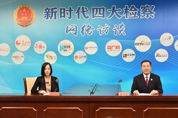 最高人民检察院检察委员会副部级专职委员、第一检察厅厅长张志杰接受媒体采访。记者程丁 摄