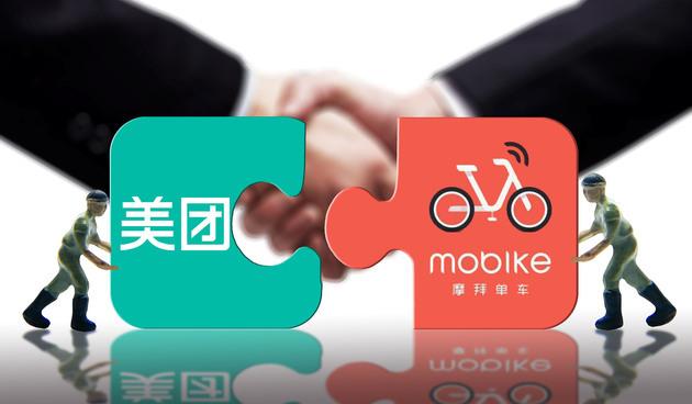 摩拜将更名为美团单车 美团APP或成唯一入口