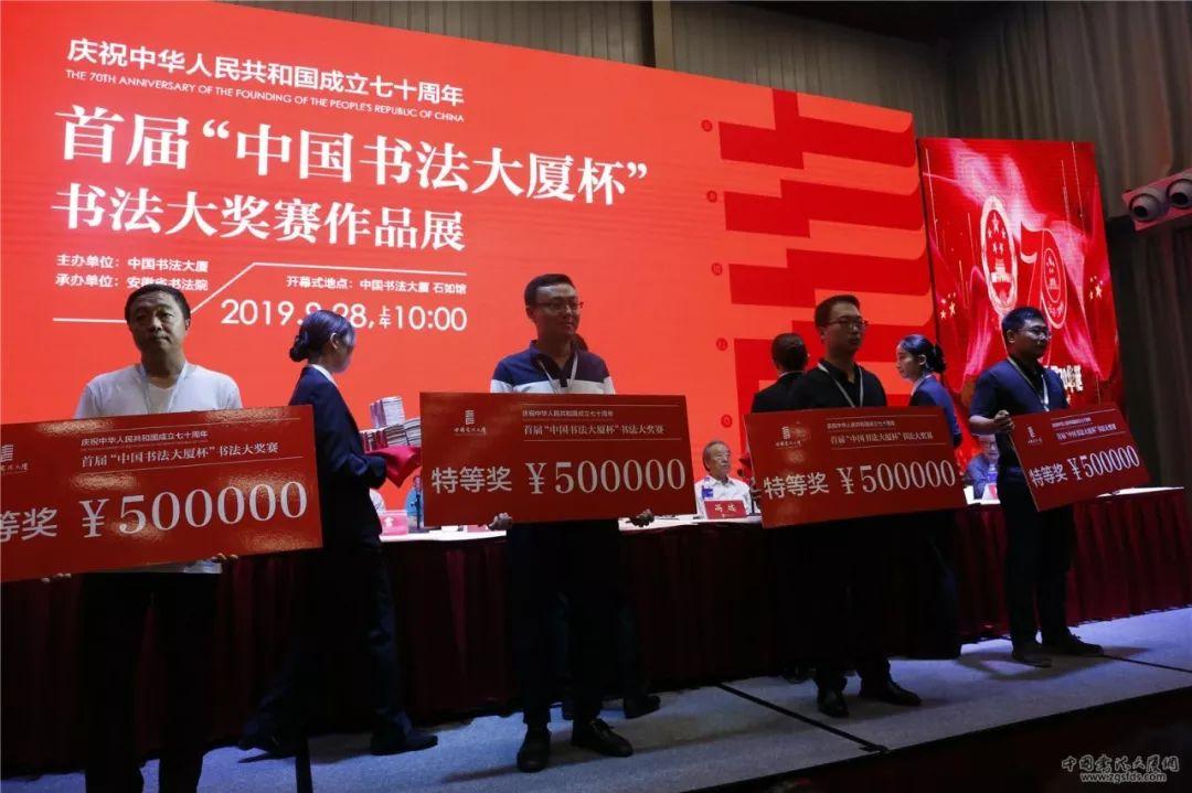 """▲首届""""中国书法大厦杯""""书法比赛,特等奖奖金50万元,引发争议。来自中国书法大厦网"""