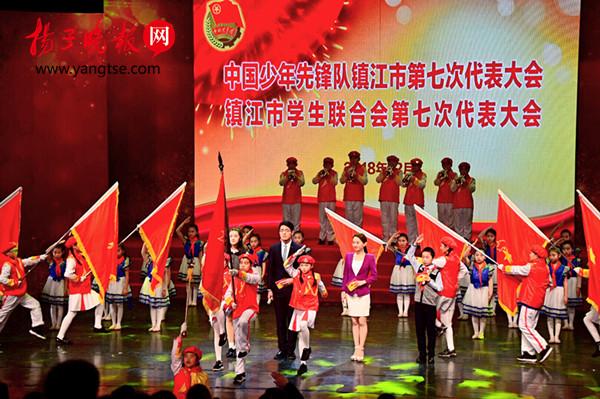 中国少年先锋队镇江市第七次代表大会