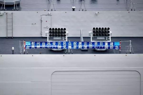 ▲中国海军太原舰打出慰问横幅。(图片源自日本社交媒体)