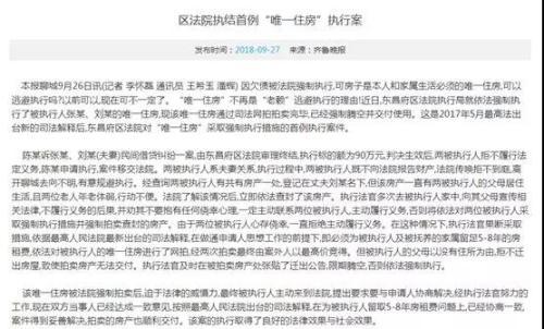 深圳各区传达建设先行示范区意见 透露发展侧重点