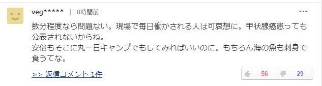 日本网民留言对福岛食品表示担忧(雅虎日本截图)