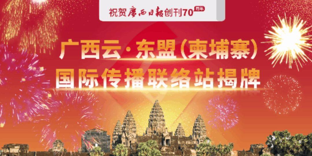 全媒语境下的新尝试!广西云·东盟(柬埔寨)国际传播联络站在金边揭牌