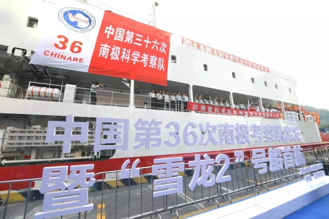"""▲10月15日,在深圳蛇口太子湾游轮母港码头,""""雪龙2""""号的船员和科考队员挥手作别。(新华社)"""